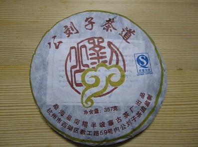 大樹紅茶餅