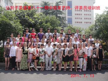 <span>公刘子茶道第八十一期中级茶艺师、评茶员培训班</span>
