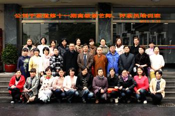 <span>公刘子茶道第十一期高级茶艺师、评茶员培训班</span>