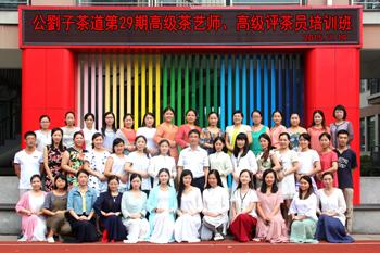 <span>公刘子茶道第29期高级茶艺师、高级评茶员培训班</span>